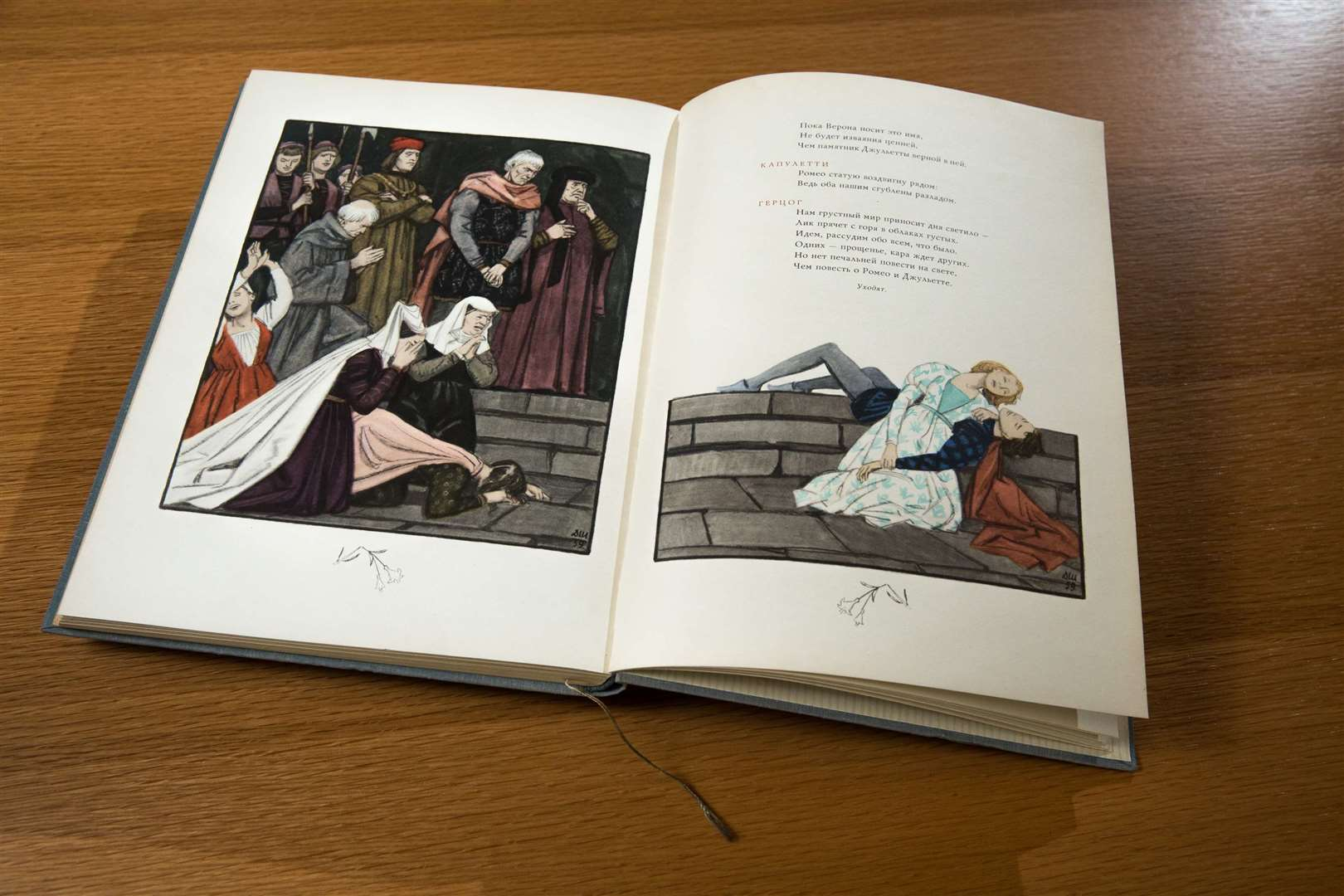 The copy of Romeo and Juliet in Russian which was recently on show in Birmingham.
